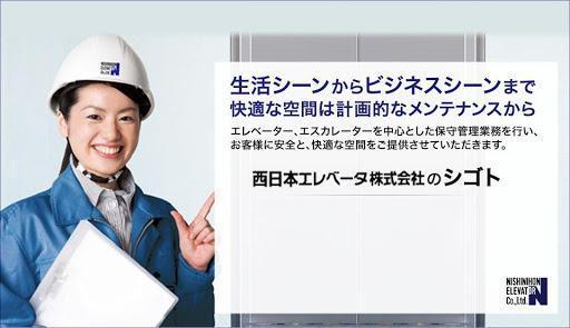 【年齢不問!】エレベーターメンテナンス技術者募集!
